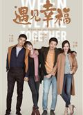我們這些年When we are together遇見幸福dvd